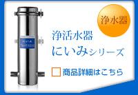 浄活水器 にいみシリーズ
