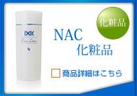 NAC化粧品